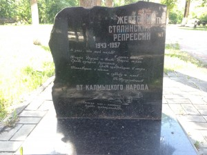 Monument to the Kalmyk victims of Stalinist repression