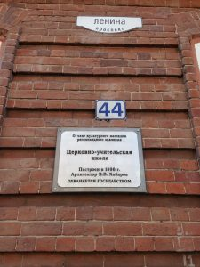 44 Lenin Ave: plaque recognizing Khabarov