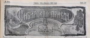 Sibirskaia pravda banner